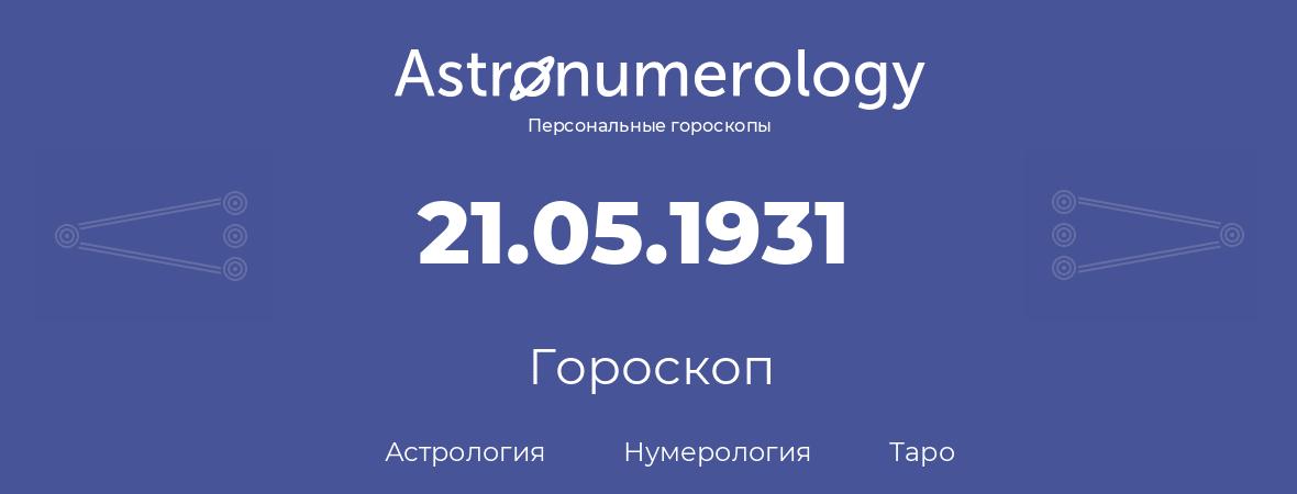 гороскоп астрологии, нумерологии и таро по дню рождения 21.05.1931 (21 мая 1931, года)