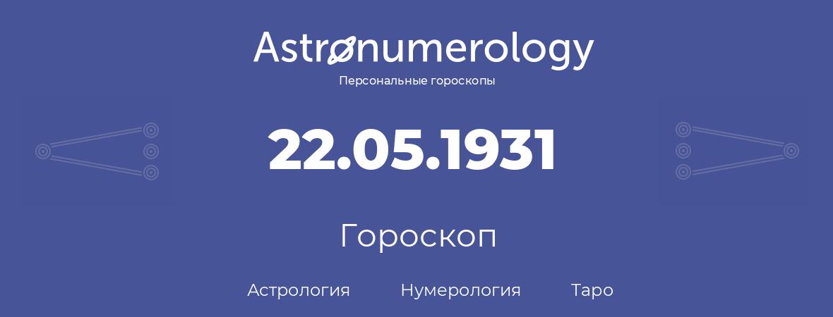 гороскоп астрологии, нумерологии и таро по дню рождения 22.05.1931 (22 мая 1931, года)