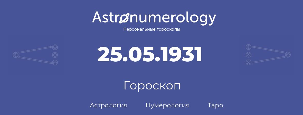 гороскоп астрологии, нумерологии и таро по дню рождения 25.05.1931 (25 мая 1931, года)