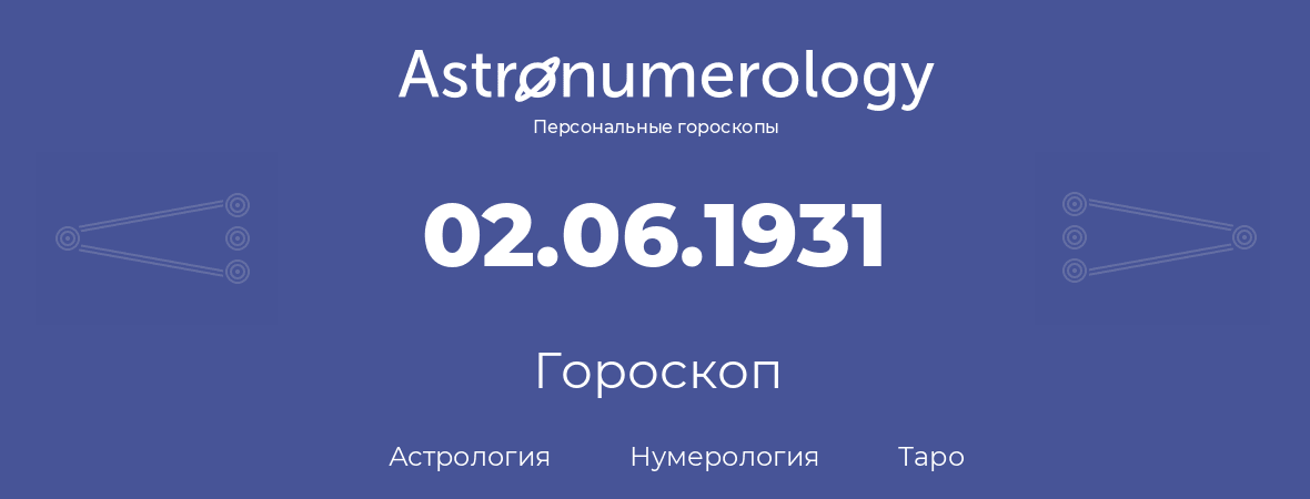 гороскоп астрологии, нумерологии и таро по дню рождения 02.06.1931 (2 июня 1931, года)