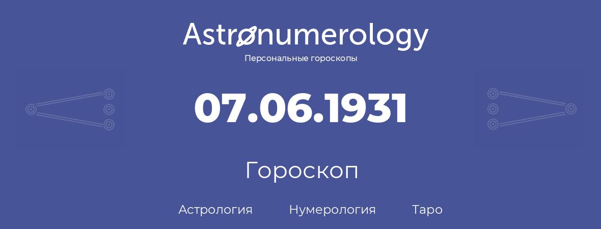 гороскоп астрологии, нумерологии и таро по дню рождения 07.06.1931 (7 июня 1931, года)