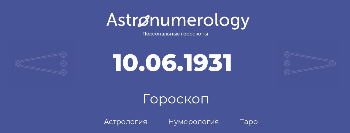 гороскоп астрологии, нумерологии и таро по дню рождения 10.06.1931 (10 июня 1931, года)