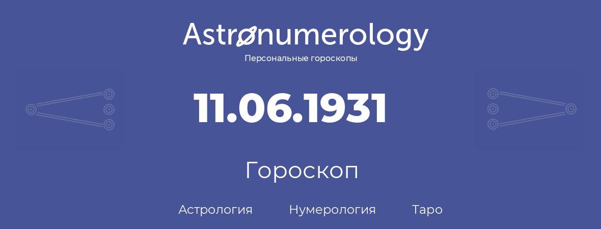 гороскоп астрологии, нумерологии и таро по дню рождения 11.06.1931 (11 июня 1931, года)