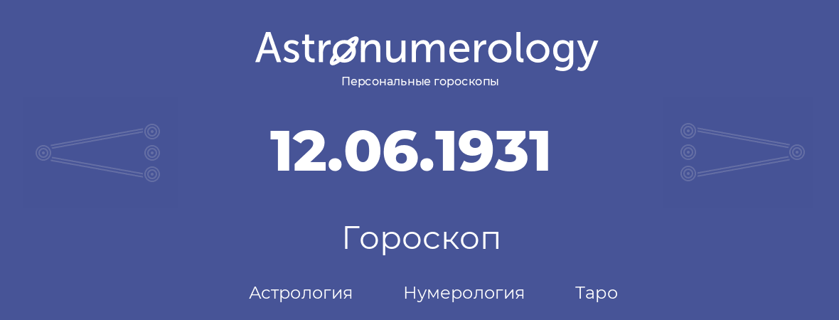 гороскоп астрологии, нумерологии и таро по дню рождения 12.06.1931 (12 июня 1931, года)