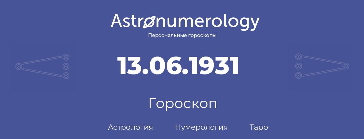гороскоп астрологии, нумерологии и таро по дню рождения 13.06.1931 (13 июня 1931, года)