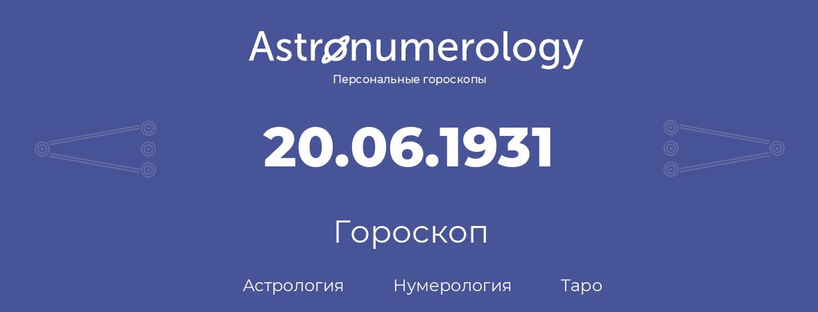 гороскоп астрологии, нумерологии и таро по дню рождения 20.06.1931 (20 июня 1931, года)