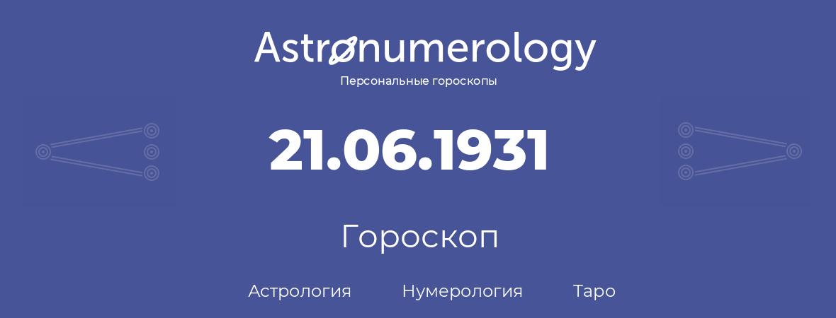 гороскоп астрологии, нумерологии и таро по дню рождения 21.06.1931 (21 июня 1931, года)