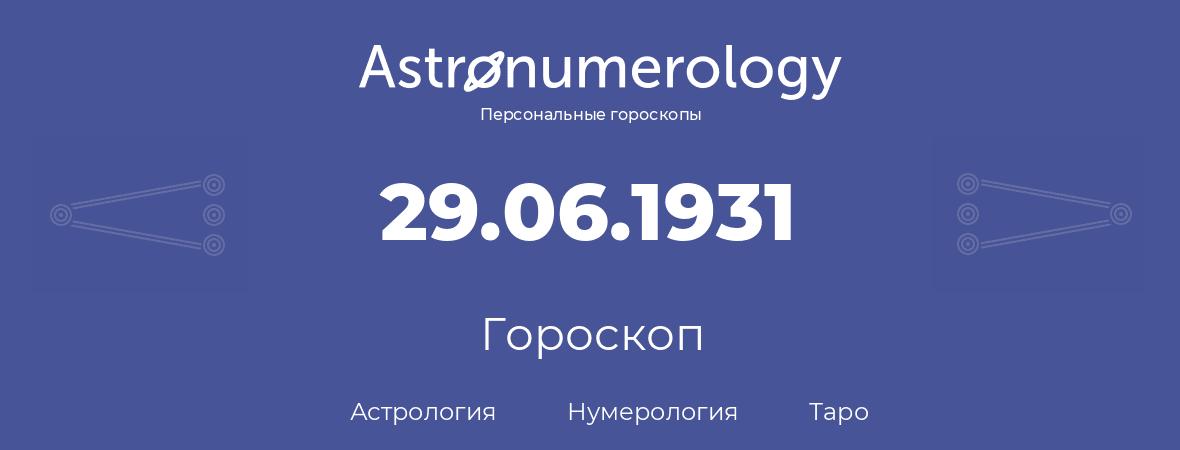 гороскоп астрологии, нумерологии и таро по дню рождения 29.06.1931 (29 июня 1931, года)