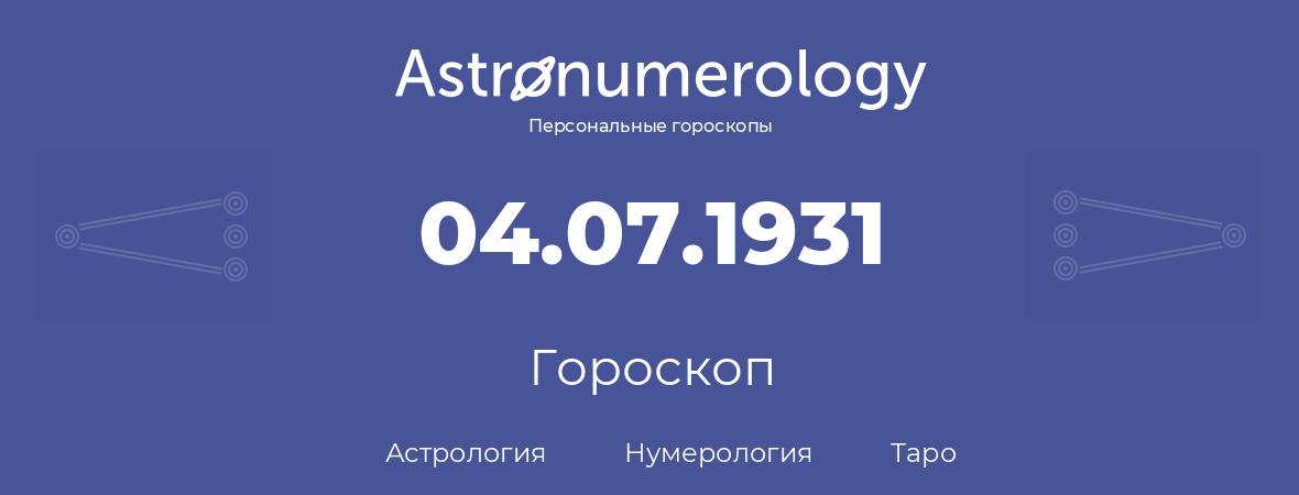 гороскоп астрологии, нумерологии и таро по дню рождения 04.07.1931 (4 июля 1931, года)