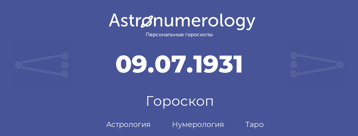 гороскоп астрологии, нумерологии и таро по дню рождения 09.07.1931 (9 июля 1931, года)