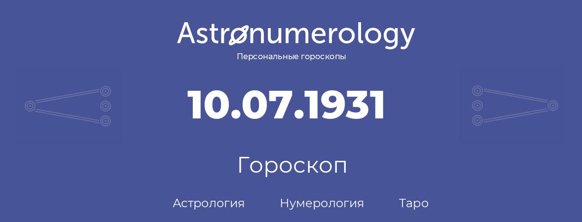 гороскоп астрологии, нумерологии и таро по дню рождения 10.07.1931 (10 июля 1931, года)