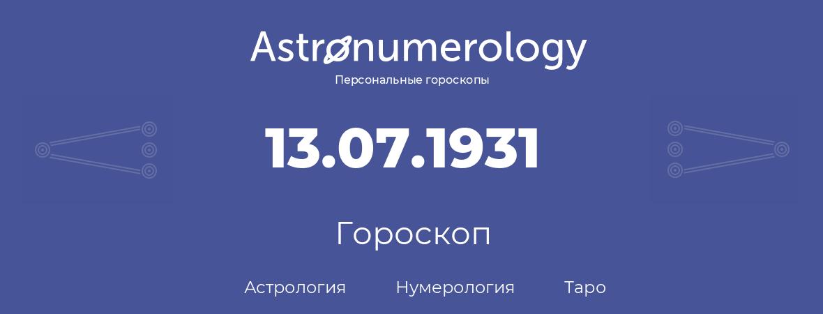 гороскоп астрологии, нумерологии и таро по дню рождения 13.07.1931 (13 июля 1931, года)